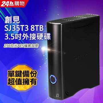 限量送★智能手環(多色隨機出貨)創見 SJ35T3 8TB USB3.1 3.5吋外接硬碟