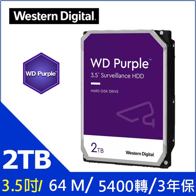 WD【紫標】2TB 3.5吋 監控硬碟(WD20PURZ)