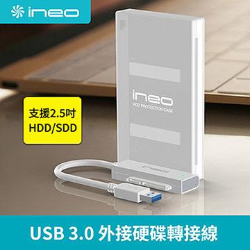 ★原價479 限時殺★Ineo USB3.0 2.5吋硬碟外接轉接線/外接盒 I-NA216U2PLUS