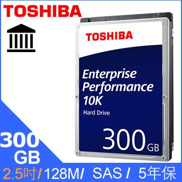 Toshiba【企業萬轉碟】(AL14SEB030N) 300GB / 10500轉/ 128MB/ SAS/ 2.5吋/ 5Y