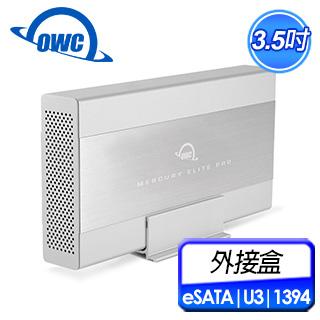 OWC Mercury Elite Pro - USB 3.0+1394+eSATA三介面,3.5 吋 SATA 硬碟外接碟盒