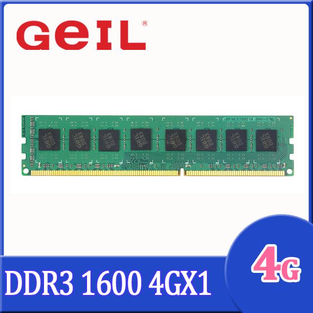 GeIL DDR3  超值系列 4GB 1600 單通道記憶體