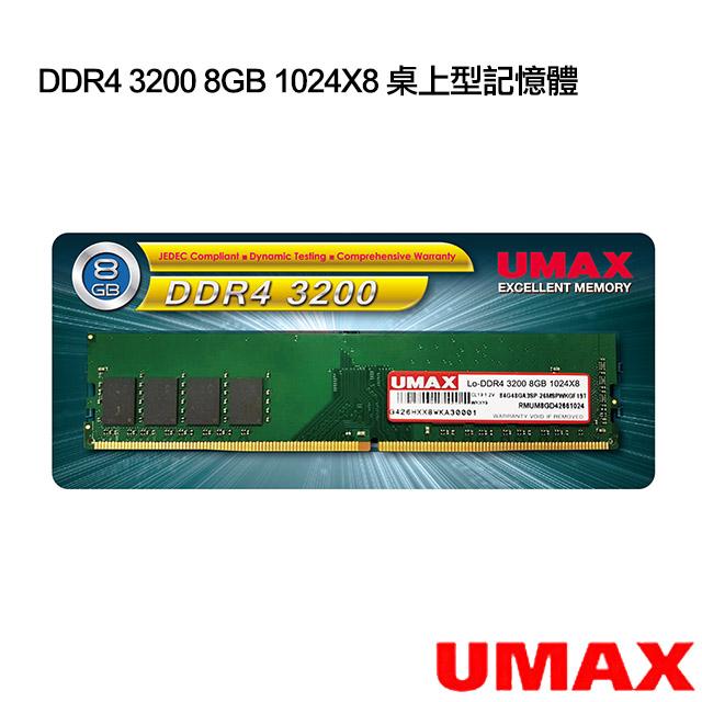UMAX DDR4 3200 8GB 1024X8 桌上型記憶體