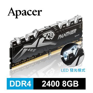 Apacer宇瞻 Panther Rage DDR4 2400 8GB 黑豹桌上型LED發光電競記憶體(白光)