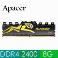 Apacer Panther DDR4 2400 8GB 宇瞻黑豹桌上型電競記憶體