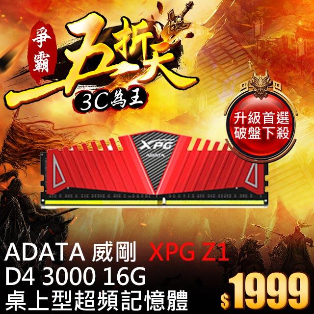 ADATA威剛 XPG Z1 DDR4 3000 16G超頻RAM