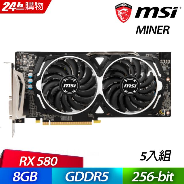 ★加購轉板只要$699微星 Radeon RX 580 MINER 8G 顯示卡(5入裝+1轉7轉板)