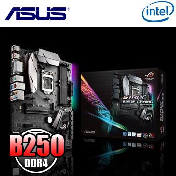 ★原價$7280 限時降★B250 +i3-7100★(C+M) 華碩 STRIX B250F GAMING 主機板 + Intel Core i3 7100 中央處理器