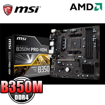 ★原價$13590 限時降★B350M+R7-1700★(C+M) 微星 B350M PRO-VDH 主機板 + AMD Ryzen 7-1700 3.0GHz八核心處理器