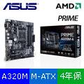 (C+M) 華碩 PRIME A320M-A 主機板 + AMD Ryzen 3-2200G 3.5GHz四核心 中央處理器