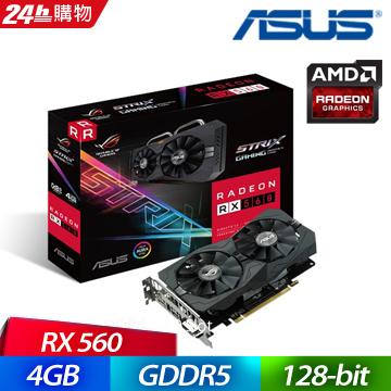 華碩 STRIX-RX560-4G-GAMING 顯示卡