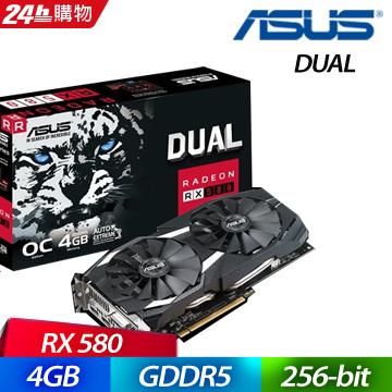 華碩 DUAL-RX580-O4G 顯示卡