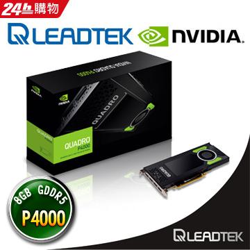 麗臺 NVIDIA Quadro P4000 8GB GDDR5 PCI-E 工作站繪圖卡