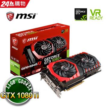 微星 GeForce GTX 1080 Ti GAMING X 11G 顯示卡