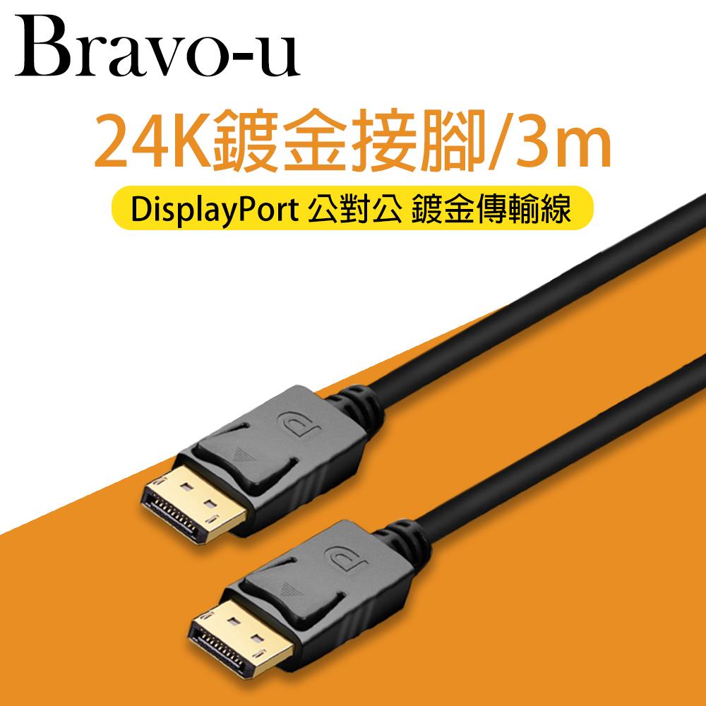 Bravo-u DisplayPort Cable 公對公 鍍金傳輸線3m_黑