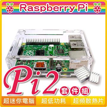 樹莓派Pi 2開發板-超值組: 主機+六片式透明外殼+散熱片 Raspberry Pi 2