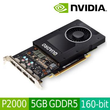 Nvidia Quadro P2000 5GB專業繪圖卡