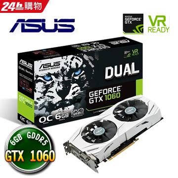 華碩 DUAL-GTX1060-O6G-GAMING 顯示卡