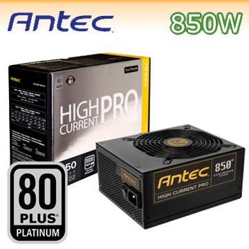 Antec 安鈦克 HCP-850 模組化 80+白金牌 電源供應器