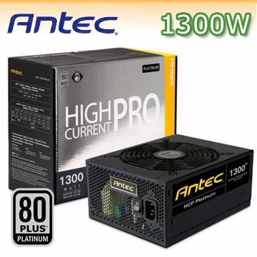 Antec HCP-1300 PLATINUM 1300瓦電源供應器