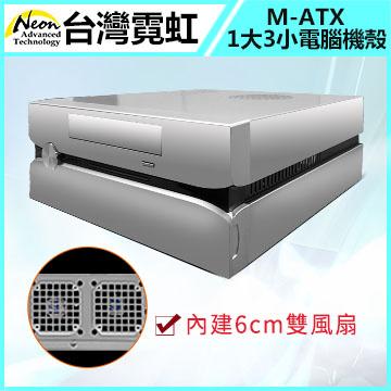M-ATX 1大3小鋁合金電腦機殼-內建6公分風扇2顆 Micro ATX 銀色