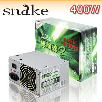 蛇吞象 響尾蛇II 400W電源供應器 (SPD-400WS) 終身保固 !瞬間輸出 450瓦