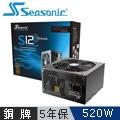 SeaSonic海韻 S12II-520Bronze 520W電源供應器-銅牌認證