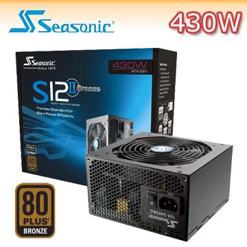 Seasonic 海韻 S12II 430W80Plus 銅牌電源供應器