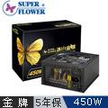振華SUPER FLOWER 冰山金蝶 450W電源供應器(SF-450P14XE)