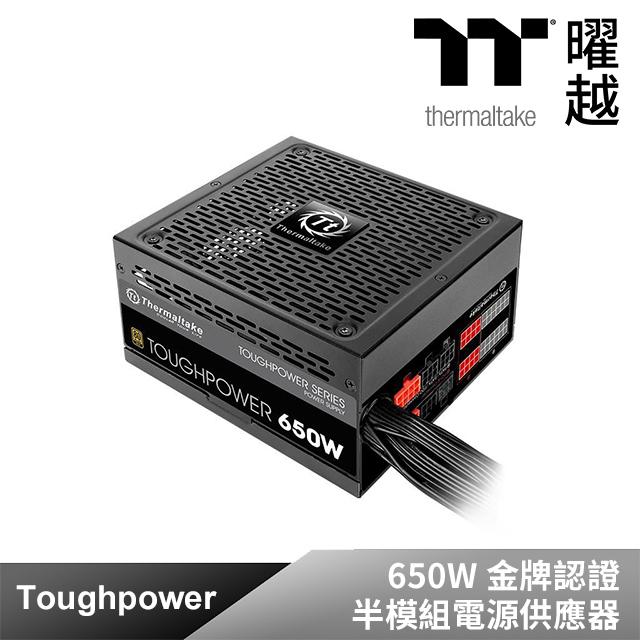 Thermaltake曜越 Toughpower 80+金牌 650W電源供應器