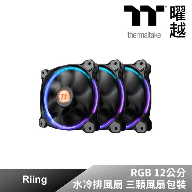 曜越 Thermaltake Riing RGB 256色 LED風扇 12公分 (3風扇組) CL-F042-PL12SW-B