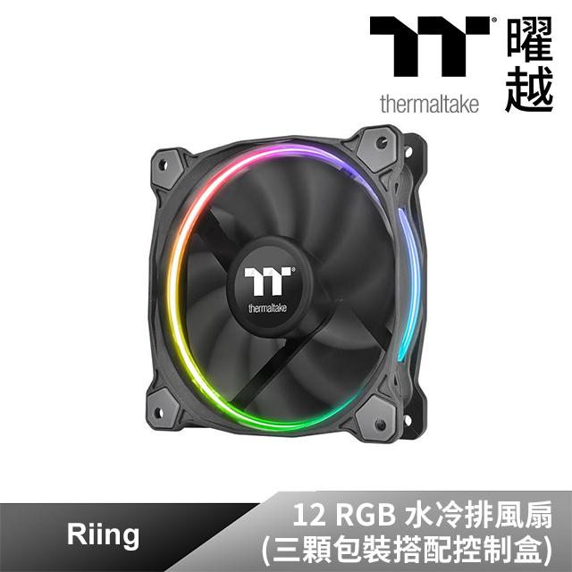 曜越 Thermaltake Riing RGB 256色 LED風扇 12公分 (3風扇組)軟體版CL-F049-PL12SW-A