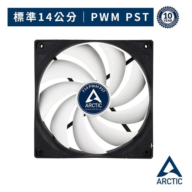 【ARCTIC】F14 PWM PST高風流靜音風扇 (14公分)
