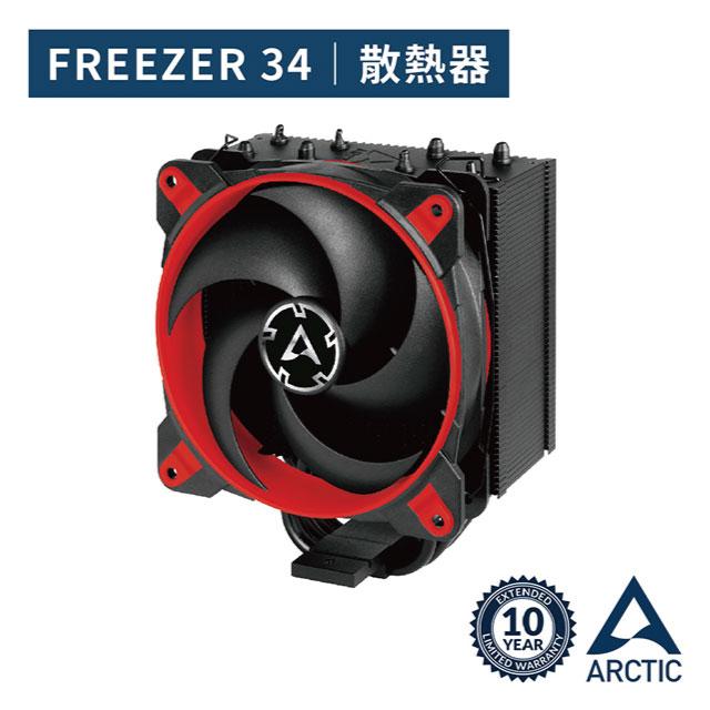 【ARCTIC】Freezer 34 eSports CPU散熱器 紅
