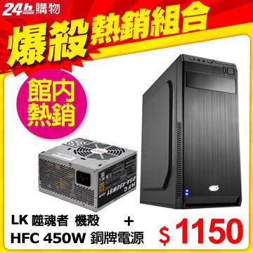 ◤熱銷破百 現貨搶購中◢ LK LA1703(B) 噬魂者  ATX(1)大(4)小 電腦機殼