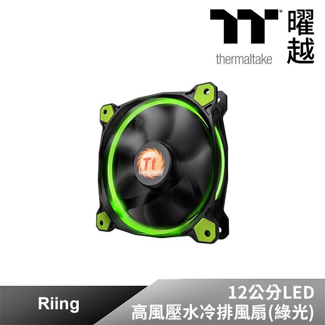 Thermaltake曜越 120mm RiingLED高風壓水冷排風扇(綠光)