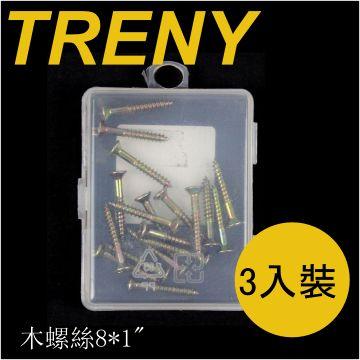 TRENY 木螺絲#8*1'