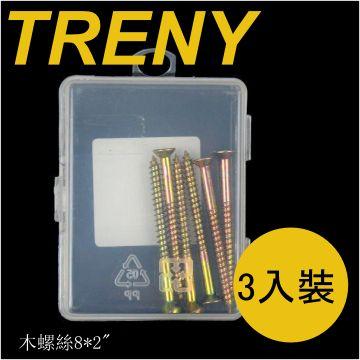TRENY木螺絲8*2'