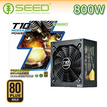 SEED種子 T10 80PLUS金牌 800W 電源供應器