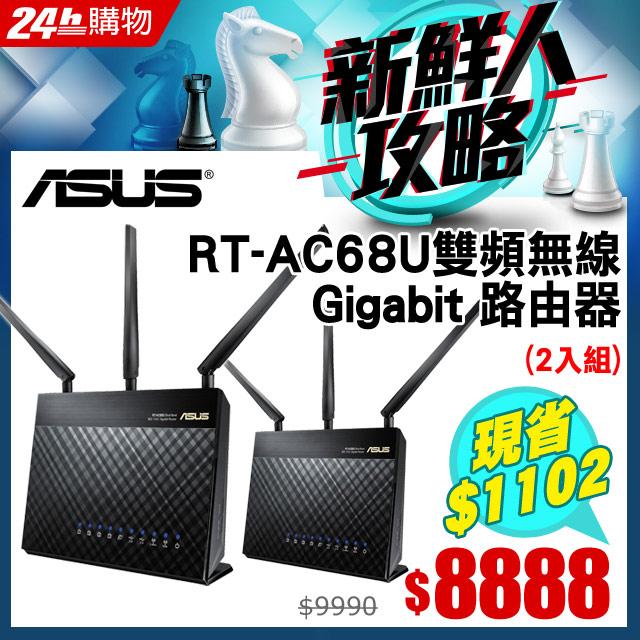 ▼3C霸氣五折天▼[兩入AiMesh組合]ASUS華碩 RT-AC68U 802.11ac 雙頻無線 1900Mbps Gigabit 路由器
