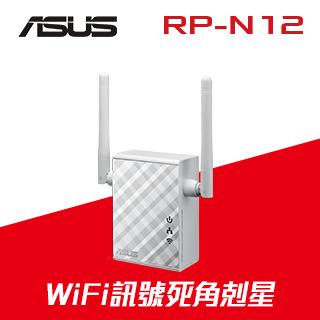 ASUS華碩 RP-N12 Wireless-N300 範圍延伸器/存取點/媒體橋接