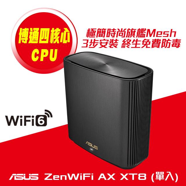ASUS 華碩 ZENWIFI AX XT8單入組 AX6600 Mesh 三頻全屋網狀 WiFi 6 無線路由器(分享器)