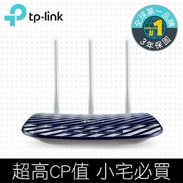 TP-LINK Archer C20 AC750無線雙頻路由器