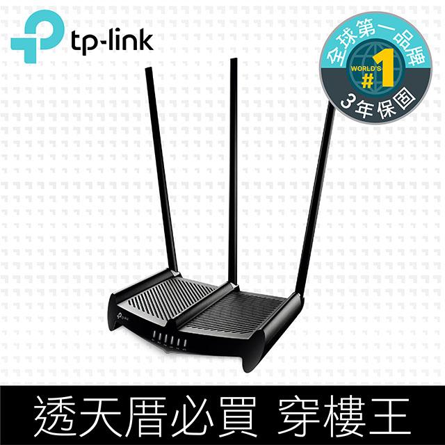TP-LINK WR941HP 450M 高功率無線N路由器(TL-WR941HP(TW))