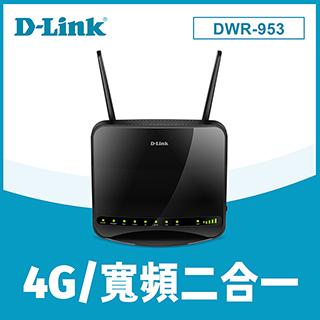 D-Link友訊 DWR-953 4G LTE AC1200 家用無線路由器