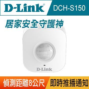 D-Link友訊 DCH-S150 Wi-Fi移動偵測感應器