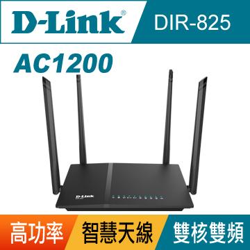 D-Link友訊 DIR-825 Wireless AC1200 雙頻Gigabit無線路由器