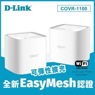 D-Link友訊 COVR-1100 AC1200雙頻Mesh Wi-Fi無線路由器 (2入)