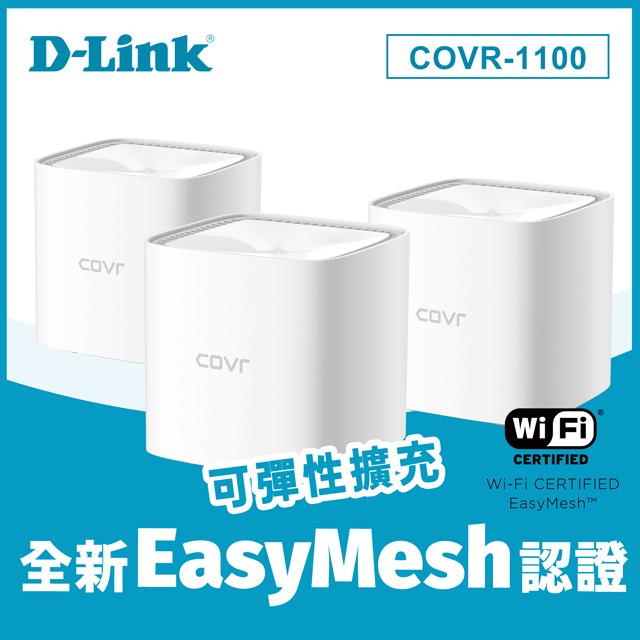 D-Link友訊 COVR-1100 AC1200雙頻Mesh Wi-Fi無線路由器 (3入)