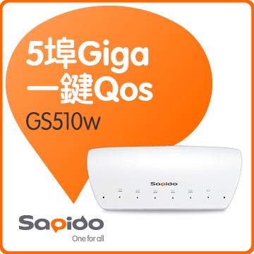 Sapido  GS510w 5埠智慧兩用型Gigabit光速交換器